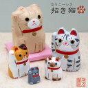 和雑貨 はりこーシカ 招き猫(洋) 【和風 小物 置物 インテリア 張り子 お祝い プレゼント 記念 お土産 ねこ ネコ …