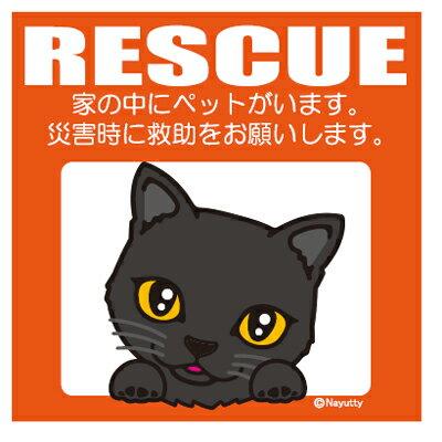 Leaps レスキュー ペットステッカー 黒猫【防災グッズ ステッカー メール便】※ネコポス可:合計9枚まで※