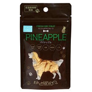 わんのはな FRESH DRYフルーツ パイナップル 8g 犬用おやつ
