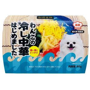 ペットライブラリー わんこの冷し中華 80g 犬用おやつ 冷麺 マンナンヌードル こんにゃく麺 冷やし中華 間食用 国産 かつおスープ 夏バテ防止 2021
