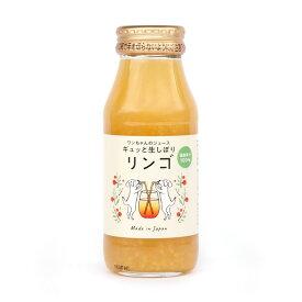 みっちゃんホンポ ワンちゃんのジュース ギュっと生しぼりリンゴ 180ml 犬用