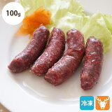 【冷凍便】北海道産天然エゾ鹿肉ウインナー100g愛犬用【クール生食生肉ベニソンしか肉手作り食ベース手作りごはんトッピングご褒美誕生日お祝い】