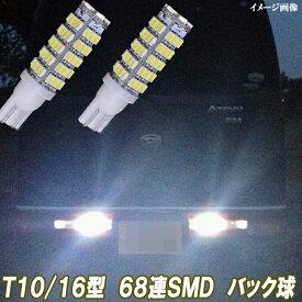 【保証付き】 エブリィ/エブリィワゴン LED バックランプ T10/T16 最強級 68連SMD バック球 白 ホワイト スズキ エブリー DA17W/DA17V/DA64W/DA64V 外装品 電球 LED球 LEDバルブ LEDライト カスタム パーツ 後退灯 バック灯 車用品 カー用品 2個セット