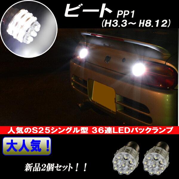 ビート PP1 LED バックランプ S25シングル 人気 36連LED バック球 2個セット ホンダビート BEAT 外装 ライト カスタム パーツ S25 BA15S シングル球 LEDバックランプ カー用品