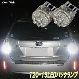 【保証付き】 マツダ MPV LY3P LED バックランプ T20シングル バック球 外装品 電球 LED球 LEDバルブ LEDライト カスタム パーツ 後退灯 バック灯 車用品 カー用品 2個セット