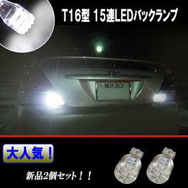 レクサス CT/HS/GS/IS/LS LED バックランプ 大人気 15連LED T15/T16 バック球 2個セット LEXUS 外装 ライト カスタム パーツ T16型 ウェッジ LEDバックランプ カー用品