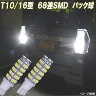 【バックランプ】T10/T16LED最強級68連SMDバック球後退灯ホワイト2個ライトカスタムパーツLEDバルブカー用品