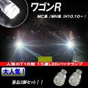 ワゴンR MC11.21/MH11S/MH21S/MH22S/MH23S/MH34S/MH44S 大人気 LED バックランプ T16 15連LED バック球 ...