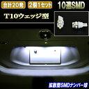 スカイライン R32/R33/R34/V35/V36/V37 クロスオーバー J50 拡散型 LED ナンバー球 T10ウェッジ 10連SMD ライセンスランプ...