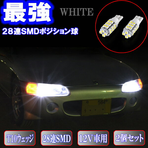 ビート PP1 美激光 LED ポジション球 T10ウェッジ 28連SMD スモールランプ 2個セット ホンダビート BEAT 外装 ライト カスタム パーツ T10 SMD LEDポジション カー用品