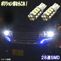 【ポジション球】T10ウェッジLED美激光28連SMDスモールランプホワイト2個ライトカスタムパーツLEDバルブカー用品