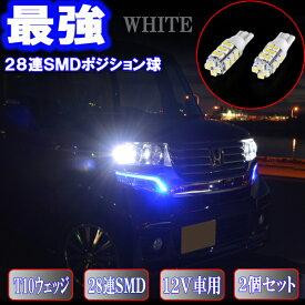 N-BOX JF1/JF2 N-WGN JH1/JH2 美激光 LED ポジション球 T10ウェッジ 28連SMD スモールランプ 2個セット ホンダ エヌボックス/エヌワゴン NBOX/NWGN 外装 ライト カスタム パーツ T10 SMD LEDポジション 車部品 カー用品
