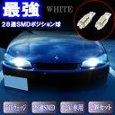 シルビア S13/S14/S15 180SX S13 美激光 LED ポジション球 T10ウェッジ 28連SMD スモールランプ 2個セット シルビア/1…