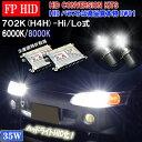 【 702K 】 ヘッドライト HIDフルキット 702K ( H4H ) Hi/Lo式 実績十分 信頼性抜群 DW01バラスト採用 HIDキット 35W ハロ...