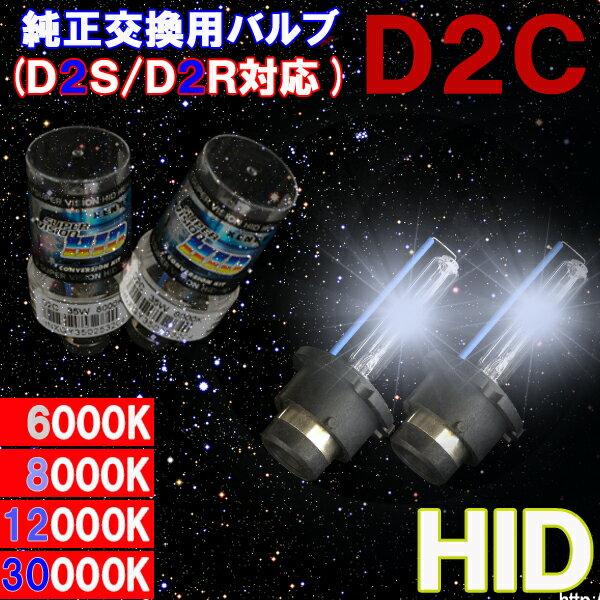 オデッセイ RB1/RB2/RB3/RB4 純正交換式 ロービーム HIDバルブ D2S/D2R兼用 D2C 35W ヘッドライト HIDバーナー 2本セット RB系 RB1オデッセイ/RB3オデッセイ 外装 ライト カスタム パーツ HID 車部品 カー用品 選べるケルビン数⇒6000K/8000K/12000K/30000K