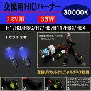 【 30000K 】 社外HID用 HIDバルブ 30000ケルビン 青 35W HID 交換用 HIDバーナー 2本 外装 ライト カスタム パーツ カー用品...