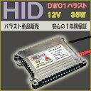 【 バラスト 】 HID DW01バラスト 安心1年保証 実績十分 故障率激低 安心 信頼性抜群 デジタルバラスト 薄型 厚さ13mm…