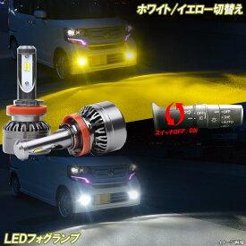 【1年保証】 白色/黄色 LED フォグランプ ヴォクシー/ノア 80系 ホワイト/イエロー 2色切替え 30W 4000Lm×2 H16 ZRR80/ZRR85/ZWR80 3000K/6500K 外装 ライト カスタム パーツ LEDバルブ カー用品