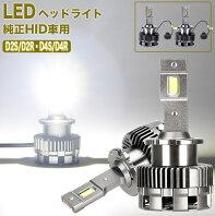 【1年保証】純正HID車用LEDヘッドライトD2S/D2RD4S/D4R美白光6500K外装品電球LED球LEDバルブLEDライトカスタムパーツ車用品カー用品2本組