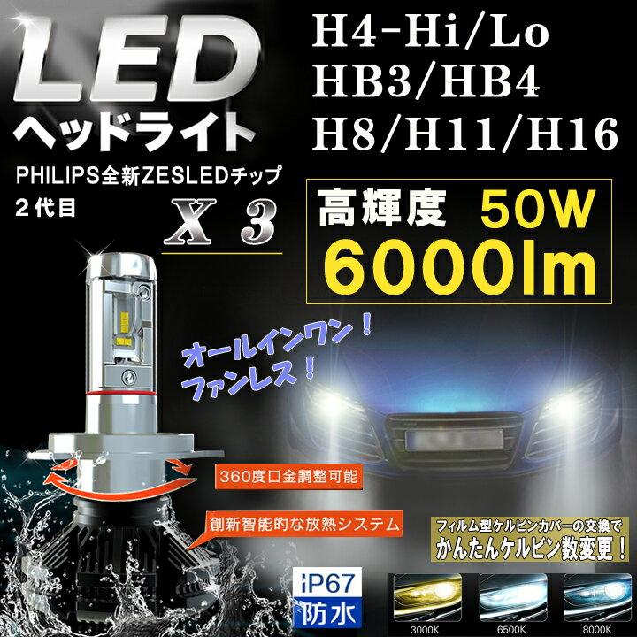 N-BOX JF1/JF2 N-WGN JH1/JH2 H4 LEDヘッドライト ハロゲン⇒LED化 PHILIPS 新型 2nd G ZES チップ 6000Lm×2 12000ルーメン ヘッドライト 色変更可能 3000K/6500K/8000K フィリップス ファンレス オールインワン NBOX/NWGN ライト カスタム パーツ 車部品 カー用品