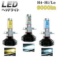 LEDヘッドライトH4/HB3/HB4/H8/H11/H16新型2ndGZESチップ6000Lm×212000ルーメン12V/24V色替えフィルム付属オールインワンライトパーツLEDバルブカー用品