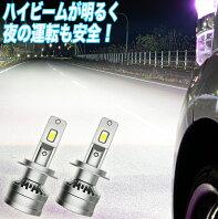 【1年保証】ハイビーム用LEDヘッドライトHB3形状/H9形状コンパクト設計美白光6500K外装品電球LED球LEDバルブLEDライトカスタムパーツ車用品カー用品2本組