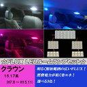 クラウン クラウンアスリート 15系/17系 大人気 3色 FLUX LED ルームランプ 5点合計72発 室内灯 ルーム球 15クラウン/…