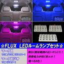 マークX 120系/130系 マークXジオ 10系 大人気 3色 FLUX LED ルームランプ 3点 合計64発 室内灯 ルーム球 120マークX/130マー...
