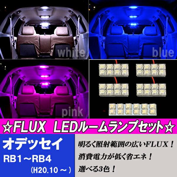 オデッセイ RB1/RB2/RB3/RB4 大人気 3色 FLUX LED ルームランプ フロント/センター/リア 5点 合計44発 室内灯 ルーム球 RB RB1オデッセイ/RB3オデッセイ 内装 ライト カスタム パーツ LEDルームランプ 車部品 カー用品 選べる3色⇒ホワイト/ブルー/ピンク
