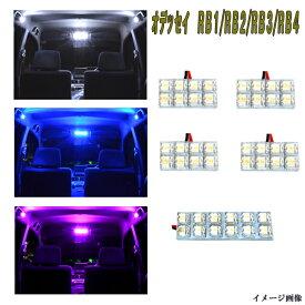 オデッセイ RB1/RB2/RB3/RB4 LED ルームランプ 選べる3色⇒ホワイト/ブルー/ピンク 5点 合計44発 室内灯 ルーム球 RB系 RB1オデッセイ/RB3オデッセイ 内装 ライト カスタム パーツ 車部品 カー用品