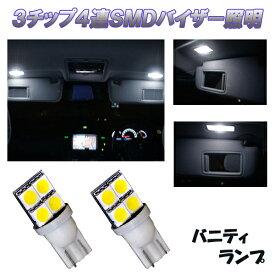 【保証付き】 アルファード 20系/30系 ヴェルファイア 20系/30系 LED バニティランプ 3cip4連SMD バイザー照明 T10ウェッジ 2個 内装 ライト LEDバルブ カスタム パーツ ルームランプ カー用品