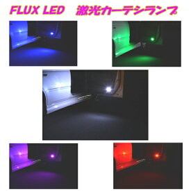 ヴェルファイア 20系/30系 アルファード 10系/20系/30系 LED カーテシランプ ホワイト/ブルー/グリーン/ピンク/レッド T10ソケット付属 8連LED 前ドア 2個 内装 ライト LED球 カスタム パーツ カー用品