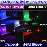 ヴェルファイア 20系/30系 アルファード 10系/20系/30系 FLUX LED カー...
