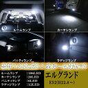 エルグランド E52 LED 全ルーム球セット 室内灯 4種 合計144発 ルームランプ/カーテシランプ/バニティランプ/ラゲッジ…