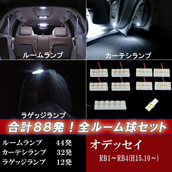 オデッセイ RB1/RB2/RB3/RB4 LED 全ルーム球セット 3種 合計88発 室内灯 ルームランプ/カーテシランプ/ラゲッジランプ RB系 RB1オデッセイ/RB3オデッセイ RB 内装 ライト カスタム パーツ ルーム球 LEDルームランプ 車部品 カー用品