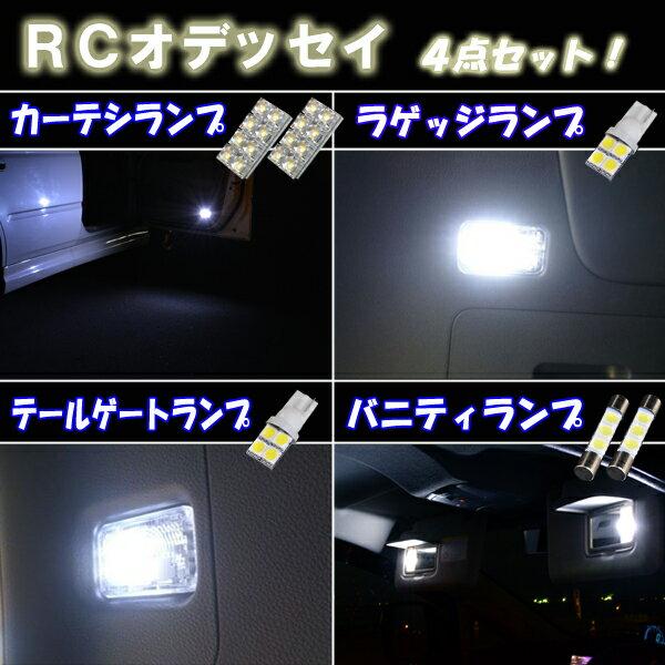 オデッセイ RC1/RC2 LED ルームランプ 4種6点セット 室内灯 カーテシランプ/バニティランプ/ラゲッジランプ/カーゴランプ RC RC1オデッセイ 内装 ライト カスタム パーツ ルーム球 車部品 カー用品