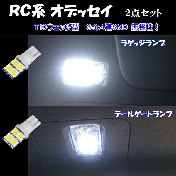 オデッセイ RC1/RC2 LED ラゲッジランプ & カーゴランプ T10ウェッジ 無極性 実質12発 3cip4連SMD 室内灯 ルームランプ 2個セット RC系 RC1オデッセイ 内装 ライト カスタム パーツ ルーム球 車部品 カー用品