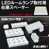 車用 LED ルームランプ 固定 台座スペーサー 両面テープ ルーム球 台座...