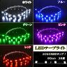【 処分特価価格 】 テープライト LED 5050SMD 3cipSMD テープイルミ 9...