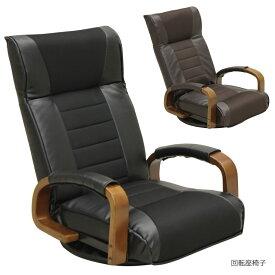 座椅子 おしゃれ ハイバック リクライニング 肘掛け 回転 リクライニング座椅子 リクライニングチェア パーソナルチェア 北欧 リラックスチェア 一人用 リクライニングソファ リクライニングチェアー PVC ファブリック ブラック 黒 ブラウン