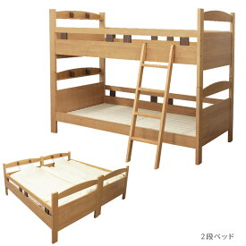 2段ベッド 二段ベッド 大人用 コンパクト 分割 子供 大人 分離 北欧 ベッド 二段ベット おしゃれ 本体 ツートン シングルベッド キングサイズ すのこベッド セパレート 高さ調整 高さ2段階調整 bed 子供部屋 ナチュラル ブラウン