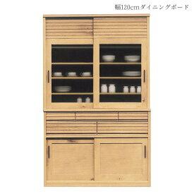 キッチン収納 カップボード 食器棚 引戸収納 キッチンボード キャビネット キッチンキャビネット ダイニングボード 幅120cm 引き戸 板戸 ガラス戸 引出し 可動棚 国産 日本製 ナチュラル カトラリー付き フルスライドレール 開梱設置