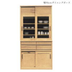 キッチン収納 カップボード 食器棚 引戸収納 キッチンボード キャビネット キッチンキャビネット ダイニングボード 幅90cm 引き戸 板戸 ガラス戸 引出し 可動棚 国産 日本製 ナチュラル 引出し付き フルスライドレール 開梱設置