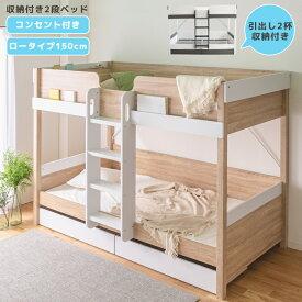 オープンセール10%offクーポン有 2段ベッド 二段ベッド 大人用 ロータイプ 宮付き コンセント付き 子供 おしゃれ 下 収納 引出し付き 棚付き ベッド 白 ホワイト グレー ナチュラル アイアン はしご シングルベッド 木製 パイプ ベッドフレーム 2段ベット