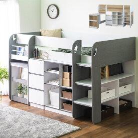 ロフトベッド システムベッド ロータイプ 木製 ミドルベッド 机付き デスク 大人 子供 収納 引出し付き キャスター付き 棚付き 白 ホワイト グレー コンセント付き ベッド オーク ベッド下 アイアン チェスト シングルベッド