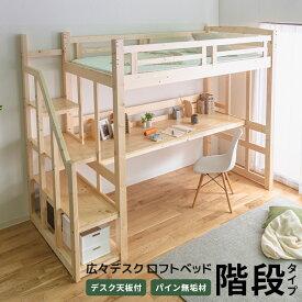 ロフトベッド システムベッド ハイタイプ 階段 子供 木製 机付き 学習机 大人 デスク 天板 頑丈 シングルベッド 本立て ハイベッド システムハイベッド ベッドフレーム 一本柱 ナチュラル 子供部屋 手すり付き