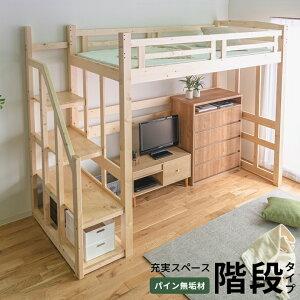 ロフトベッド ハイタイプ 階段 木製 フリースペース ハイベッド 子供 大人 頑丈 階段下収納 手すり付き 一本柱 シングルベッド ベッドフレーム 極太柱 ナチュラル すのこ床板 パイン材 エフ