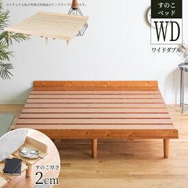 すのこベッド ベッドフレーム ワイドダブル すのこ ワイドダブルサイズ ベッド 北欧 おしゃれ パイン材 無垢材 分割式 ベッドのみ 脚付き ローベッド シンプル ロータイプ ブラウン ナチュラル 新生活 幅150cm ベッドフレームのみ
