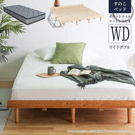 ローベッド すのこ ベッド マットレス付き マットレス ワイドダブル ダブル ベッドフレーム マットレスセット ポケットコイル すのこベッド 北欧 おしゃれ パイン材 無垢材 シンプル ロータイプ ブラウン ナチュラル 新生活 分割式