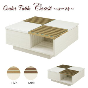 センターテーブル 幅120cm 引き出し 強化ガラス おしゃれ 北欧 白 ホワイト ライトブラウン ミディアムブラウン リビングテーブル カフェテーブル 木製 テーブル 座卓 ハイグロスシート 格子